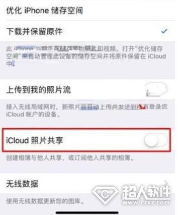 iPhonex的iCloud照片共享功能怎么打开?