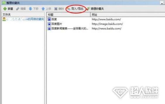 360浏览器收藏在哪个文件夹