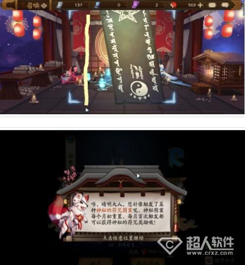阴阳师2018年8月神秘图案