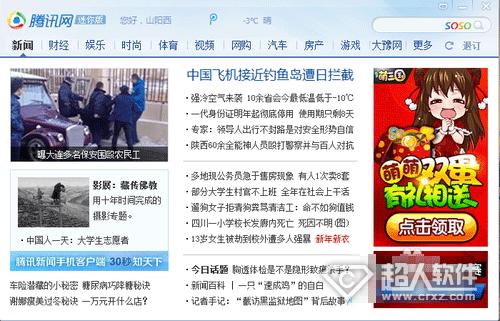 腾讯迷你新闻首页怎么关闭或取消?
