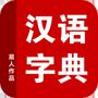 新华字典安卓版v5.12.21